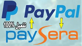 كيفية ربط بطاقة بايسيرا في البايبال