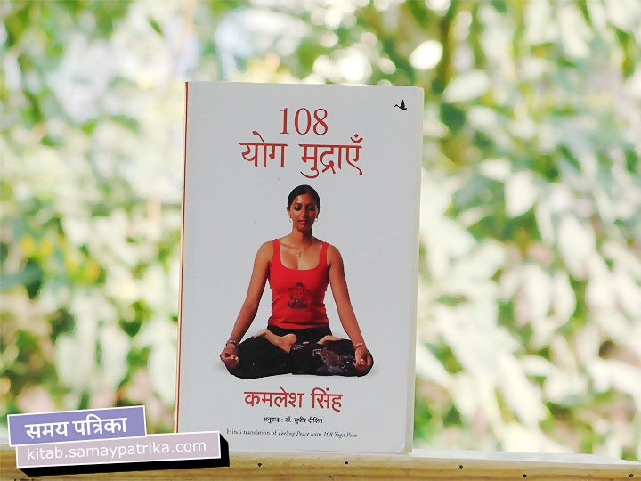 yoga books hindi kamlesh singh