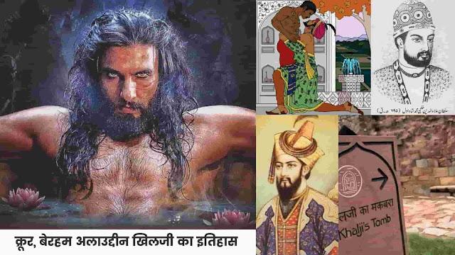 क्रूर, बेरहम अलाउद्दीन खिलजी की History | Alauddin Khilji History In Hindi