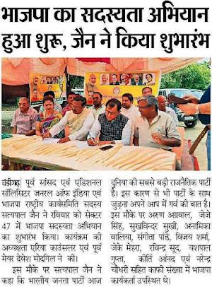 भाजपा का सदस्यता अभियान हुआ शुरू, जैन ने किया शुभारंभ