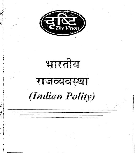 Indian Polity By The Vision Publication : For UPSC Exam Hindi PDF Book