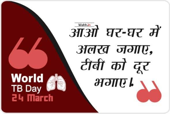 World Tuberculosis Day Slogans Hindi