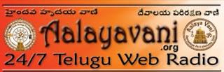 Aalayavani Telugu Web Radio Live Streaming Online