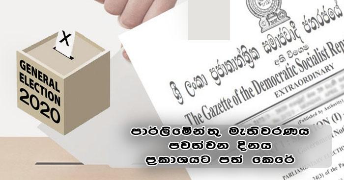 https://www.gossiplanka.com/2020/06/election-date.html