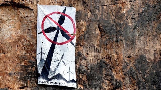 Διαμαρτυρία ενάντια στην εγκατάσταση ανεμογεννητριών στην περιοχή του Πάρνωνα