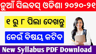 Scert odisha published new reduction syllabus for class 1st to 8th new Syllabus Download PDF
