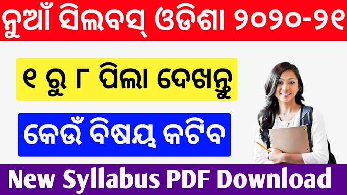 1 to 8th Class New Syllabus 2020-21 PDF Download scert odisha new syllabus