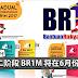 BR1M受惠者注意咯!第二阶段 BR1M 将在6月份派发!