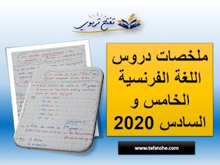 ملخصات دروس اللغة الفرنسية المستوى الخامس و السادس 2020