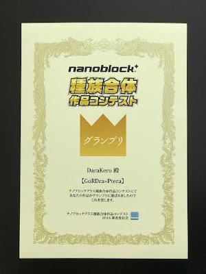 「ナノブロックプラス種族合体作品コンテスト」グランプリの賞品が届きました!