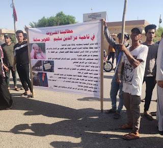 تظاهرة في ناحية الهوير تطالب بإقالة مدير الناحية