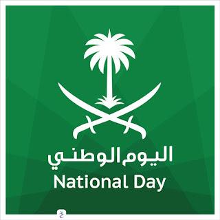 صورعن اليوم الوطني ٨٩