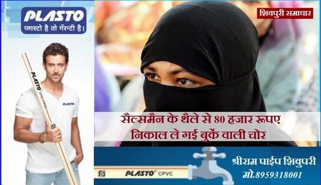 सेल्समैन के थैले से 80 हजार रुपए निकाल ले गई बुर्के वाली चोर / SHIVPURI NEWS