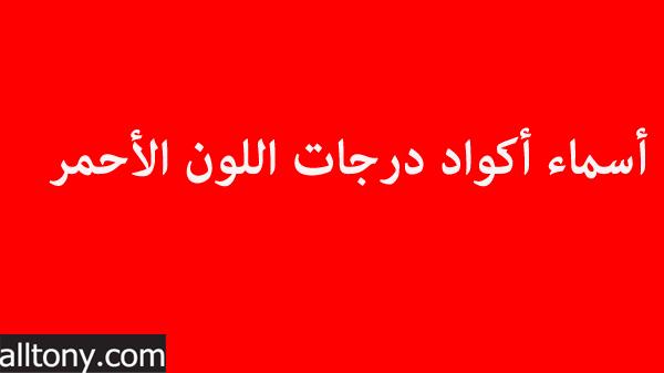 أسماء أكواد درجات اللون الأحمر
