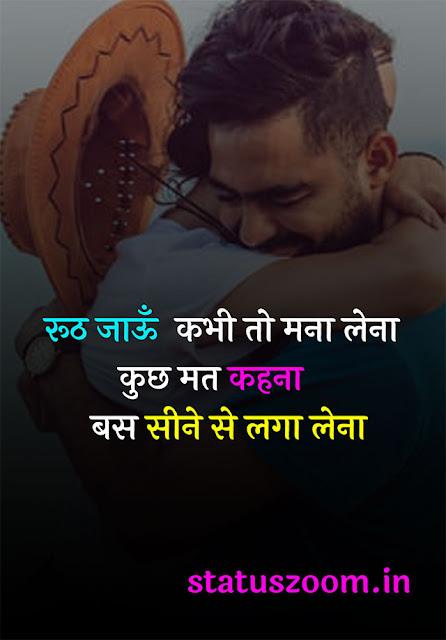romantic hug status for GF in hndi