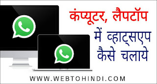 Computer laptop me whatsapp kaise chalaye, pc laptop me whatsapp download kaise kare