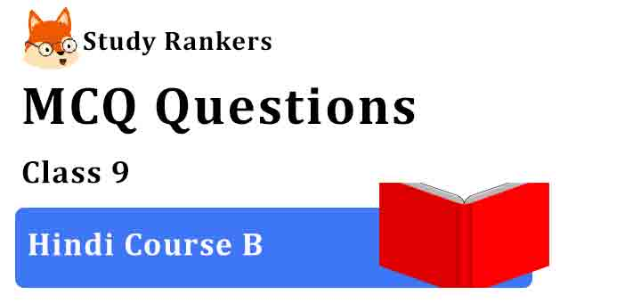 MCQ Questions for Class 9 Hindi Course B
