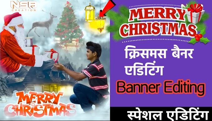 Merry Christmas banner editing    Christmas photo editing in PicsArt    merry Christmas editing tutorial in hindi