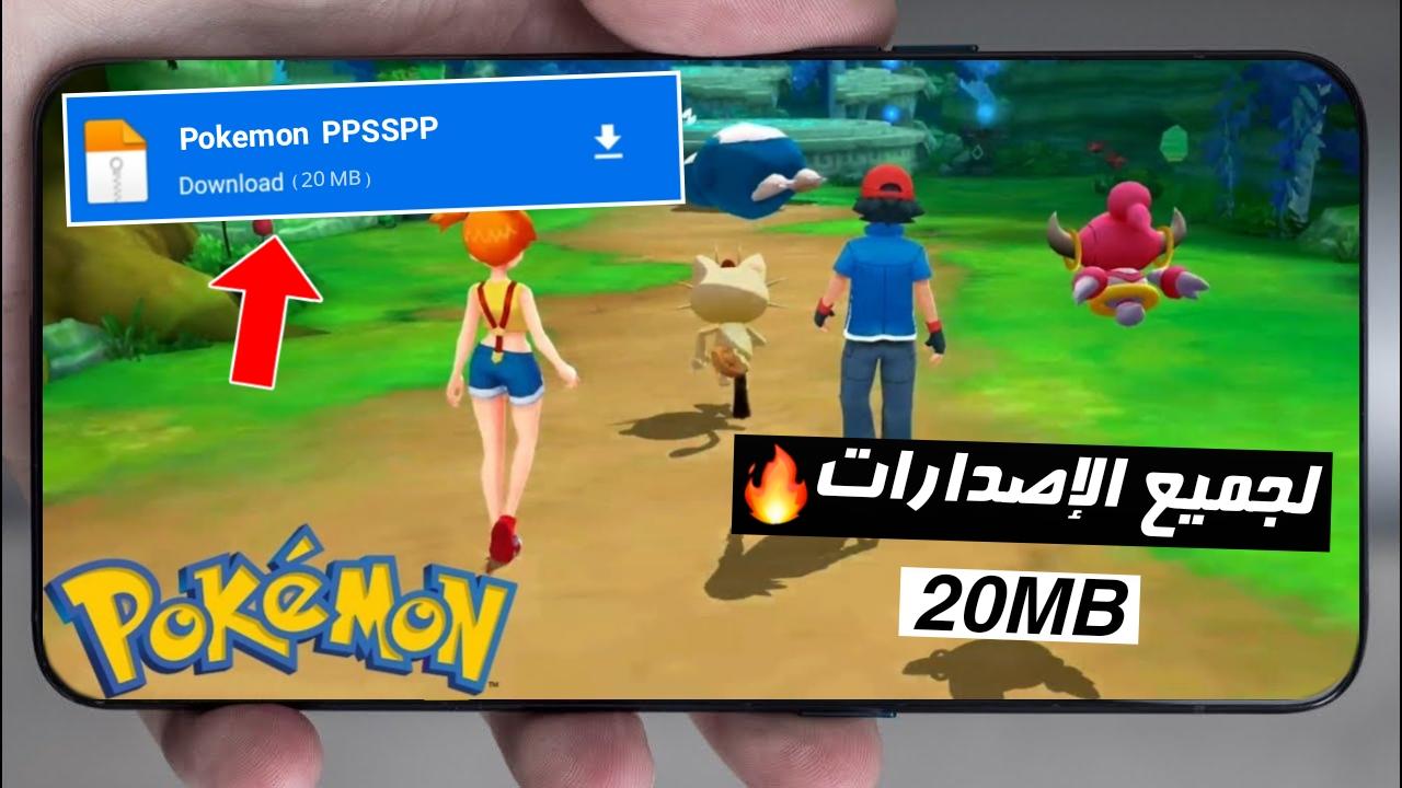 تحميل لعبه Pokemon Fire Ash للاندرويد من ميديا فاير بحجم صغير جدا جرافيك رهيب