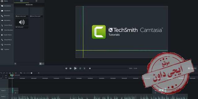 تحميل برنامج كامتازيا Camtasia 2020 للكمبيوتر مجانا