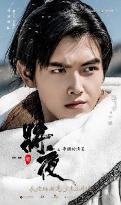 หนิงเชวีย (Ning Que) @ สยบฟ้าพิชิตปฐพี (Ever Night: 将夜)