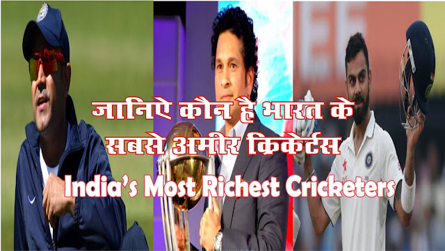 India's Most Richest Players