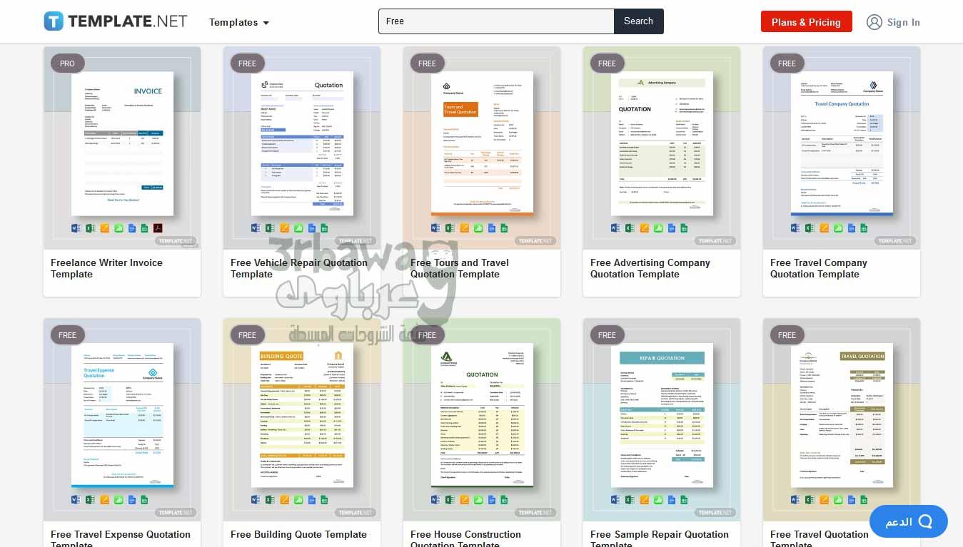 موقع template net لتحميل قوالب Word  Excel  Power Point مجانا