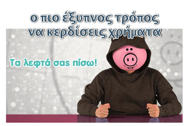 Pigogo - Έξυπνος τρόπος να εξοικονομείς χρήματα