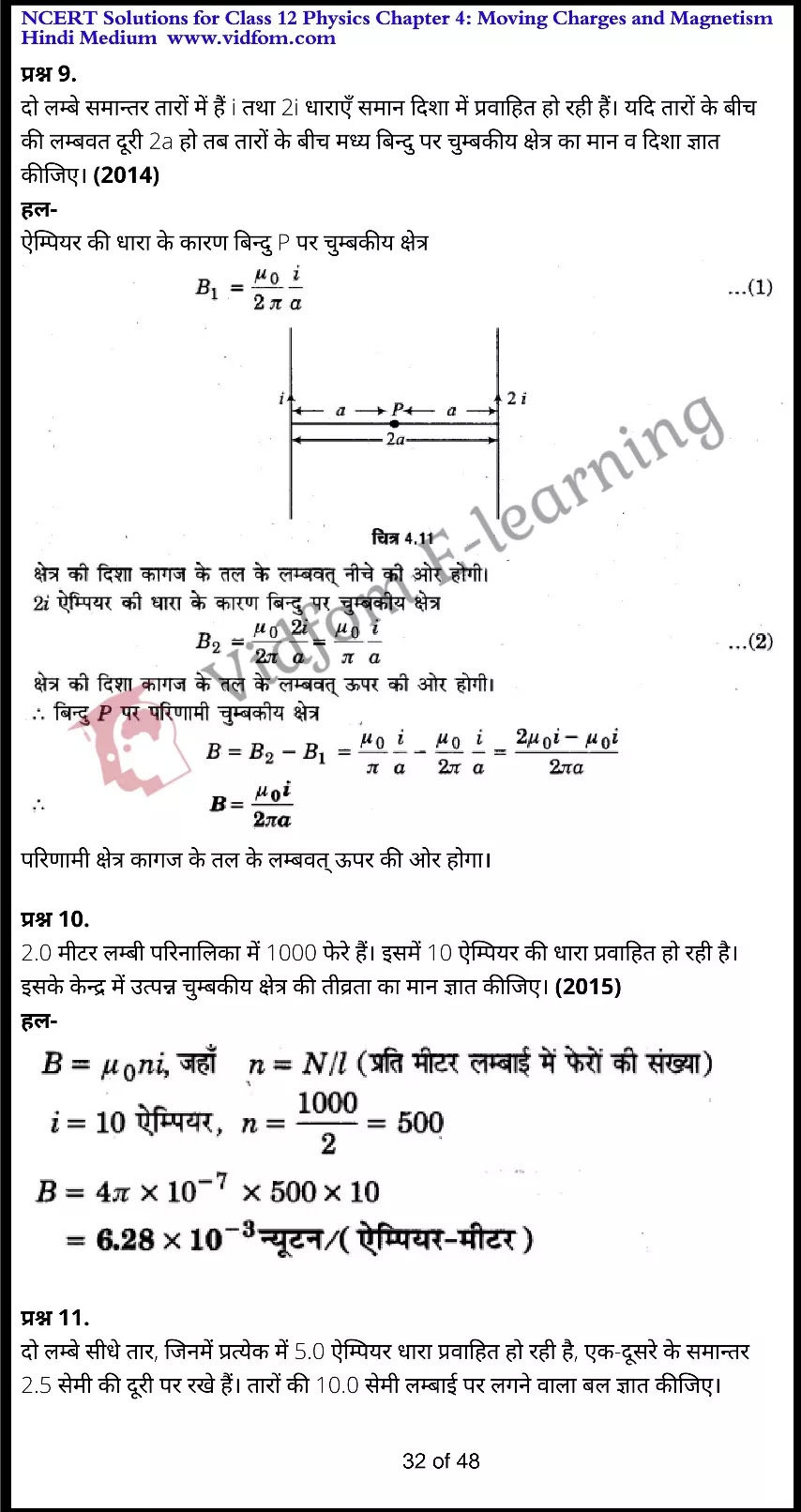 class 12 physics chapter 4 light hindi medium 32