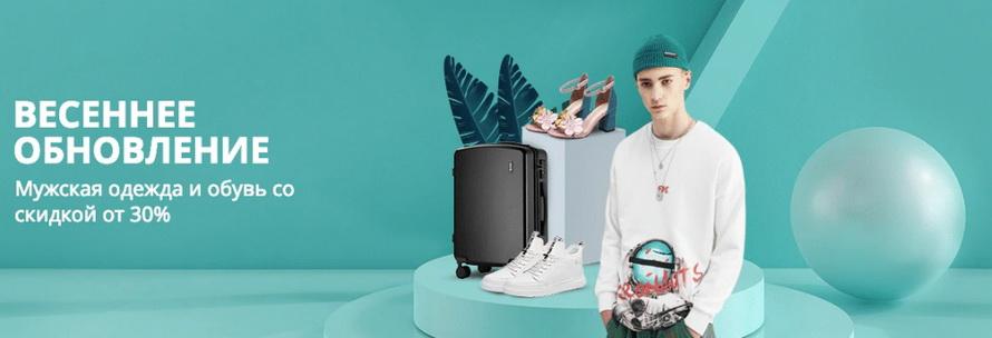 Весеннее обновление: мужская одежда и обувь со скидкой от 30% и бесплатной доставкой