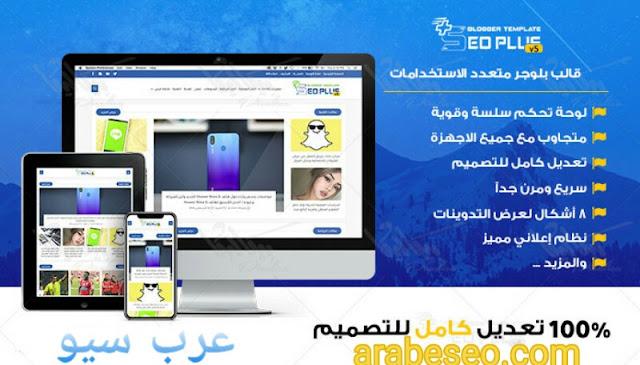 سيو بلس | تحميل اصدار 2020 V5 مجانا أفضل قالب عربي