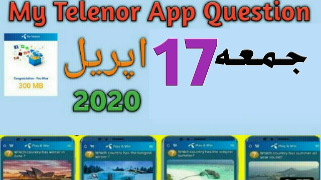 17 April 2020 Telnor Questions || Daily Quiz || Daily Five MCQs