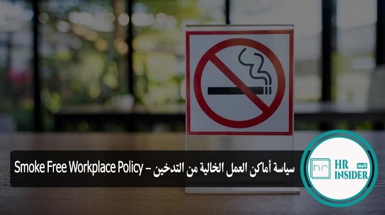 سياسة أماكن العمل الخالية من التدخين - Smoke Free Workplace Policy