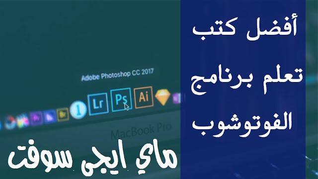 تحميل كتاب تعليم الفوتوشوب cs6 بالعربي pdf