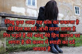 दर्द शायरी - dard shayari in hindi dard bhari shayari image