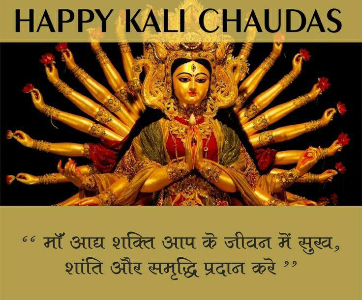happy kali chaudas image in HD