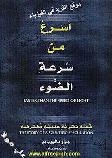 تحميل كتاب أسرع من سرعة الضوء pdf