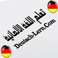 Top 100 German verbs  أهم مائة فعل في اللغة الالمانية