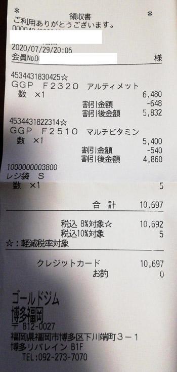 ゴールドジム 博多リバレイン店 2020/7/29 のレシート