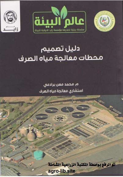 كتاب : دليل تصميم محطات معالجة مياه الصرف
