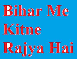 Bihar Me Kitne Rajya Hai