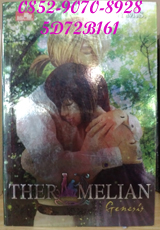 Novel Ther Melian Pdf