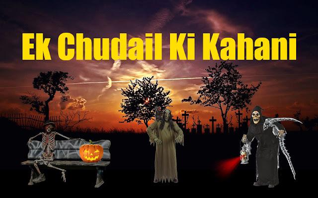 ek-chudail-ki-kahani