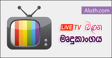 http://www.aluth.com/2015/10/tvexe-watch-tv-on-your-computer.html