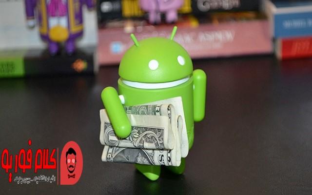 تطبيق  يتيح ربح المال مع إثبات سحب 10 دولار