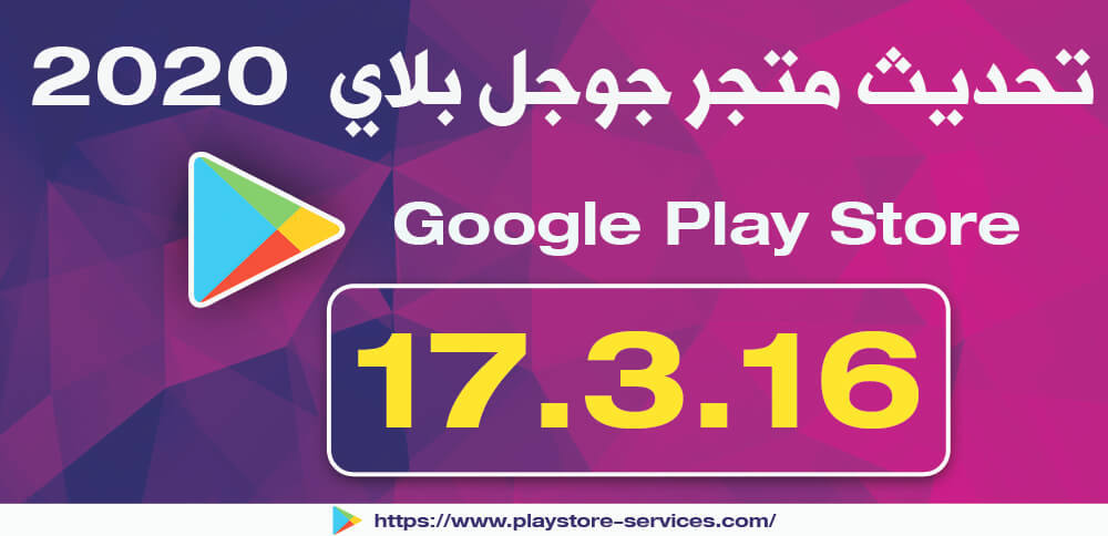 تنزيل Google Play Store 17.3.16 APK أخر إصدار