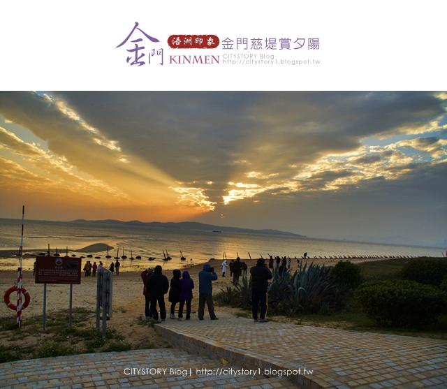 【金門旅遊景點】金寧鄉慈堤慈湖看夕陽   CITYSTORY旅遊