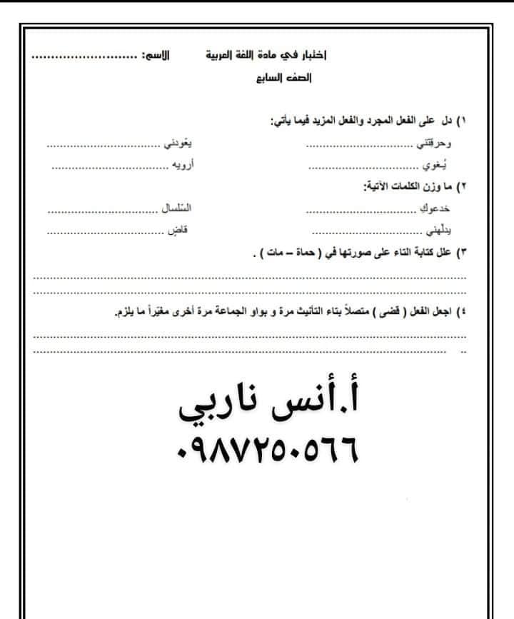 اوراق عمل اختبار في اللغة العربية للصف السابع الفصل الاول 2020 2021