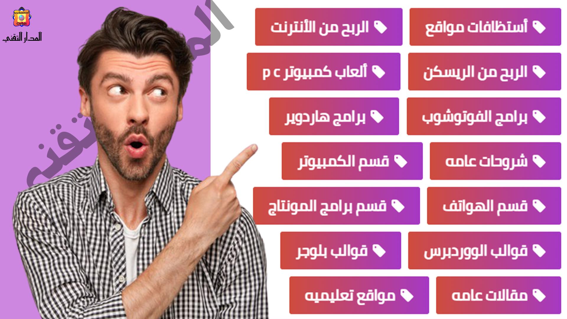 أظافة أقسام المدونه بطريقه أحترافيه مع الروابط الخاصه بها