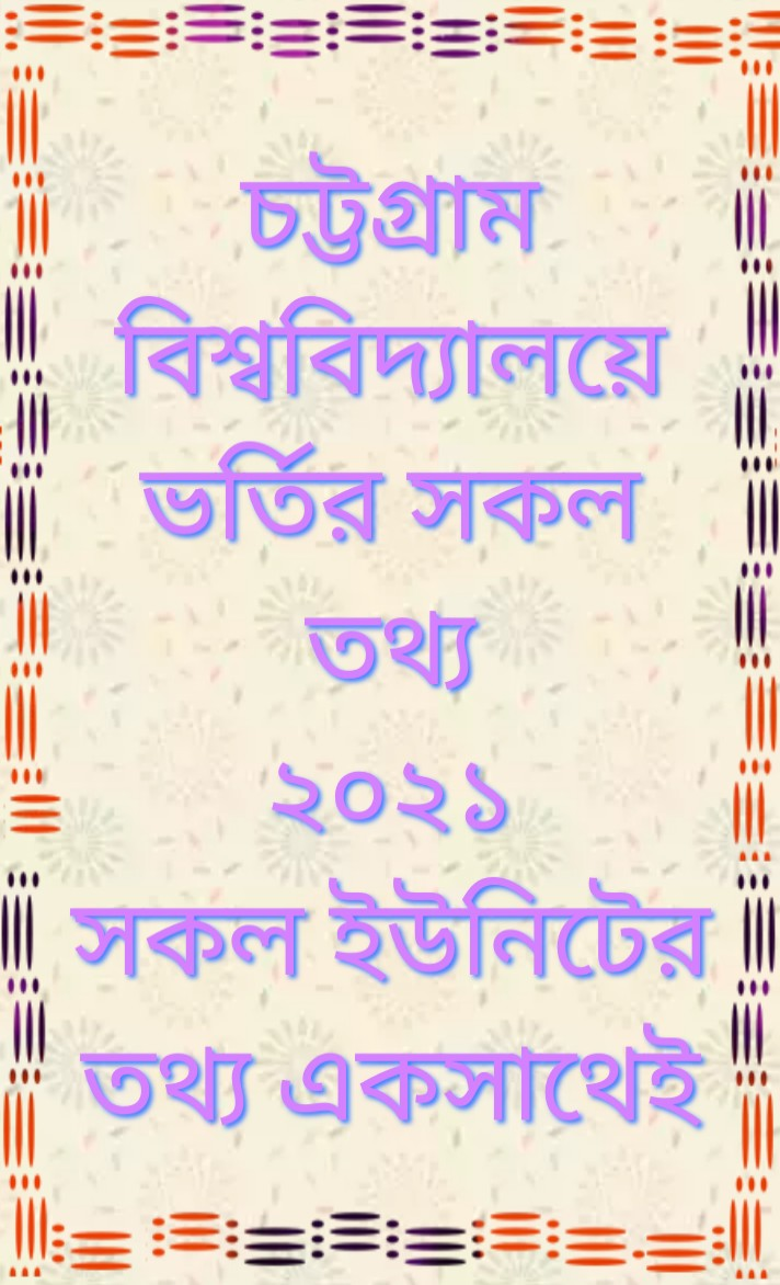 Chittagong University admission test all details 2021, চট্টগ্রাম বিশ্ববিদ্যালয় ভর্তি পরীক্ষার সকল আপডেট খবর, Chittagong University admission exam, চট্টগ্রাম বিশ্ববিদ্যালয়ের ভর্তি পরীক্ষা প্রস্তুতি, চট্টগ্রাম বিশ্ববিদ্যালয়ের সকল ইউনিট সম্পর্কে স্পষ্ট ধারণা, কোন বিভাগের শিক্ষার্থীরা কোন বিভাগে পরীক্ষা দিতে পারবে, 2020-21 শিক্ষাবর্ষে ভর্তি পরীক্ষার আবেদনের তারিখ,ভর্তি পরীক্ষা পদ্ধতি, ইউনিক ভিত্তিক মানবন্টন, ইউনিট পরিচিতি, chittagong university admission 2020-21, chittagong university admission circular 2020-21, chittagong university admission circular 2020-2021, Chittagong University Admission Question 2021, Chittagong University College Admission 2020, Chittagong University Masters Admission 2020, Chittagong University unit details, Chittagong University admission mark distribution, Chittagong University admission all units system,